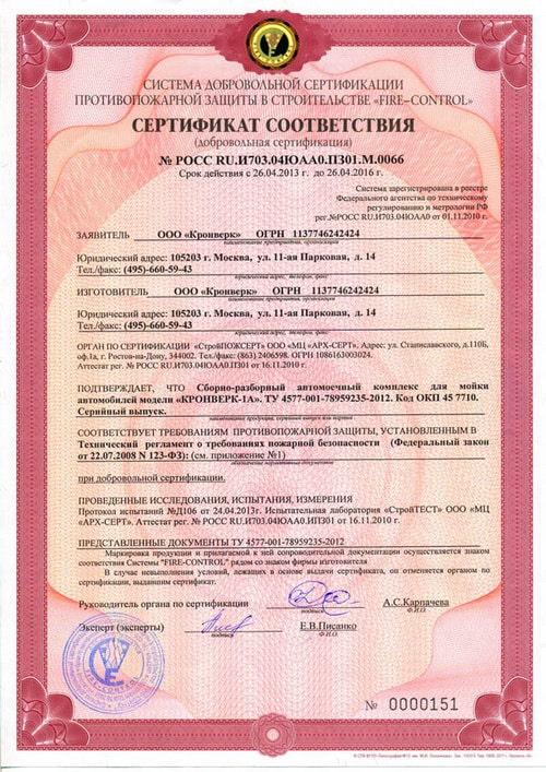 Сертификат соответствия автомойки нормам противопожарной безопасности