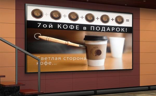 Рекламная кампания при открытии кофейни