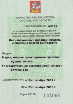 Разрешение на работу в такси для ИП