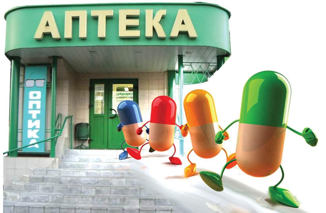 картинки с изображением аптеки просто увлекательное юмористическое